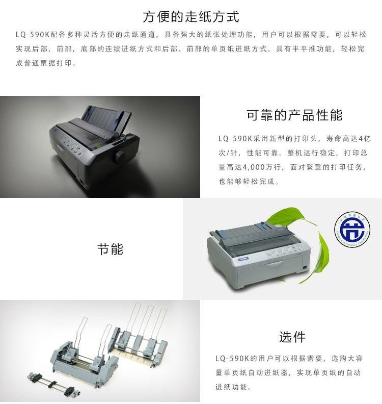 4爱普生LQ-595K针式打印机