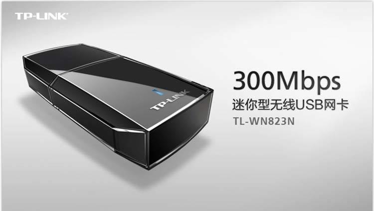 TP-LINK TL-WN823N网卡01