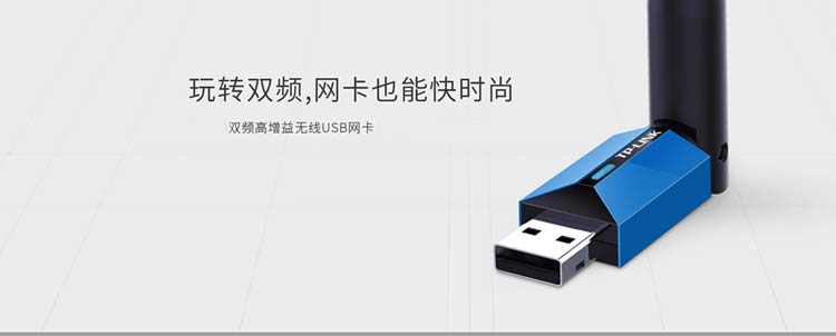 TP-LINK TL-WN823N网卡03