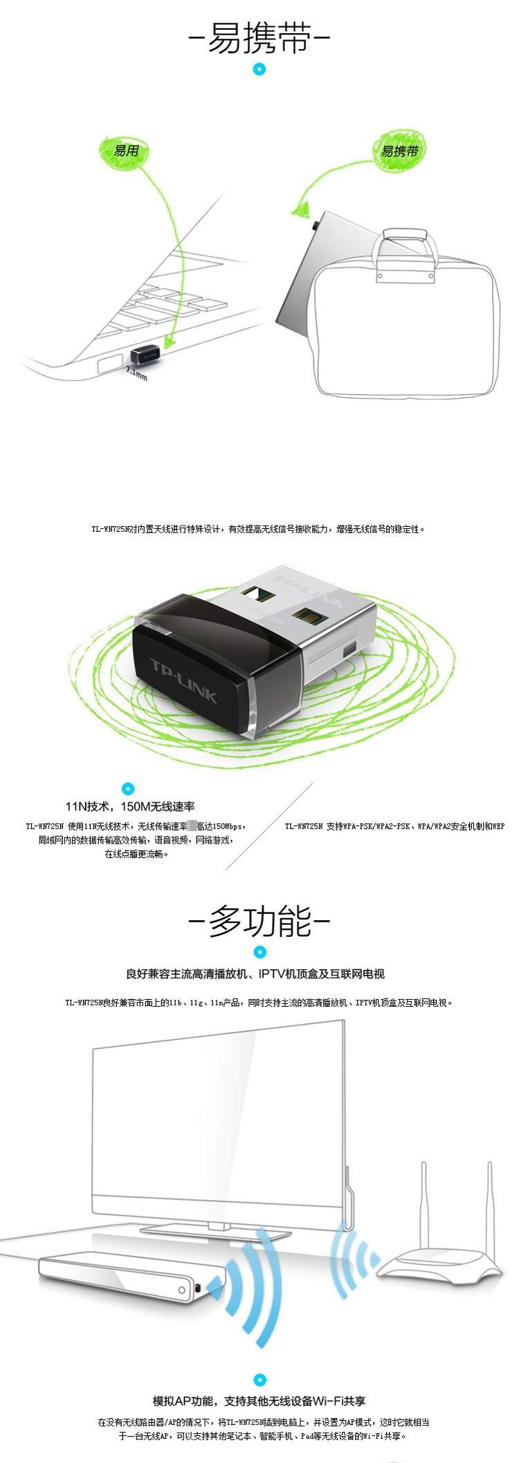 TP-LINK TL-WN823N网卡05