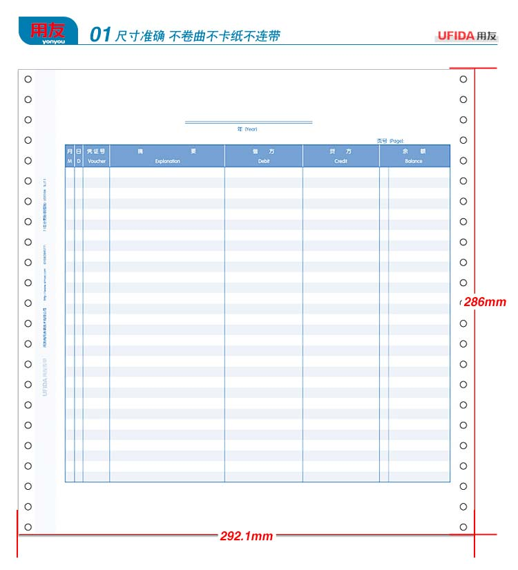 用友L020106总分类账3