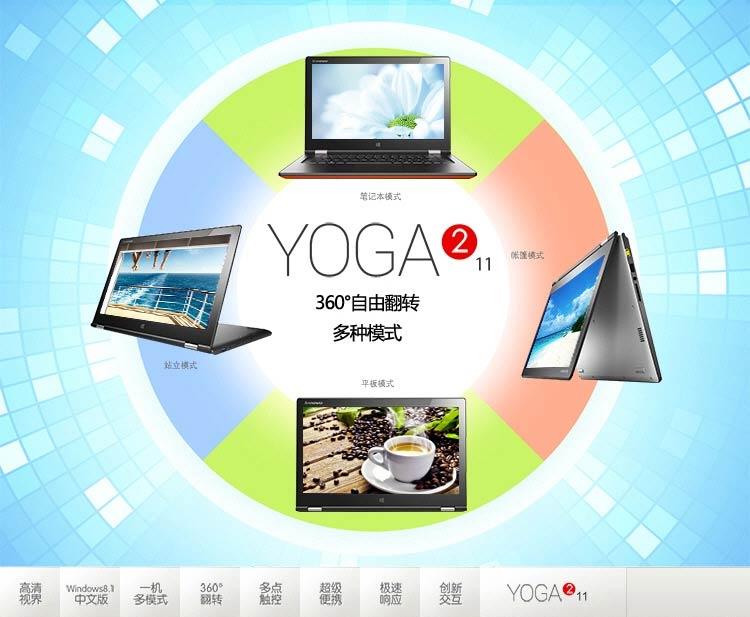 联想笔记本,联想yoga2超极本,联想yoga2,联想触控笔记本